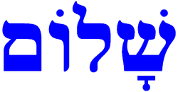 shalom